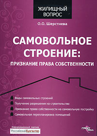 самовольное строение: признание права собственности