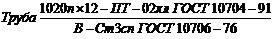 государственный стандарт  союза сср трубы стальные  электросварные прямошовные