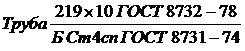 гост 8732-78  (ст сэв 1481-78)