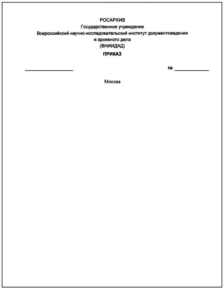 ГОСТ Р 6.30-2003ГОСУДАРСТВЕННЫЙ СТАНДАРТ РОССИЙСКОЙ ФЕДЕРАЦИИУнифицированные системы документацииУНИФИЦИРОВАННАЯ СИСТЕМАОРГАНИЗАЦИОННО-РАСПОРЯДИТЕЛЬНОЙДОКУМЕНТАЦИИТребования к оформлению документовИздание официальноеГОССТАНДАРТ РОССИИМоскваПредисловие 1 разработан всероссийским научно-исследовательским институтом документоведения и архивного дела (вниидад) федеральной архивной службы россии.  внесен научно-техническим управлением госстандарта россии.  2 принят и введен в действие постановлением госстандарта россии от 3 марта 2003 г. n 65-ст.