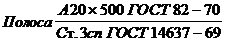удк 669.14-418.2-122:006.354 группа в23  государственный стандарт союза сср  прокат стальной горячекатаный широкополосный универсальный
