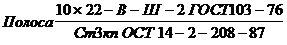 государственный стандарт союза сср  полоса стальная горячекатаная сортамент