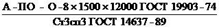 гост 14637-89  группа в23  государственный стандарт союза сср