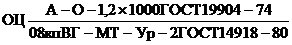 удк 669.14-413:669.586.5:006.354 группа в23  государственный стандарт союза сср  сталь тонколистовая оцинкованная с непрерывных линий