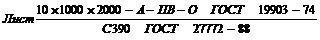 гост 27772-88  удк 669.14-122:006.354 группа в20  государственный стандарт союза ссср