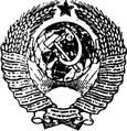 государственные стандарты союза сср конструкции и изделия бетонные  и железобетонные сборные гост 13015.0—83,
