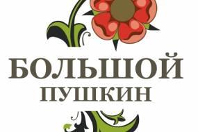 Большой Пушкин