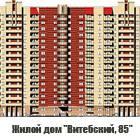 Дом на Витебском проспекте, 85