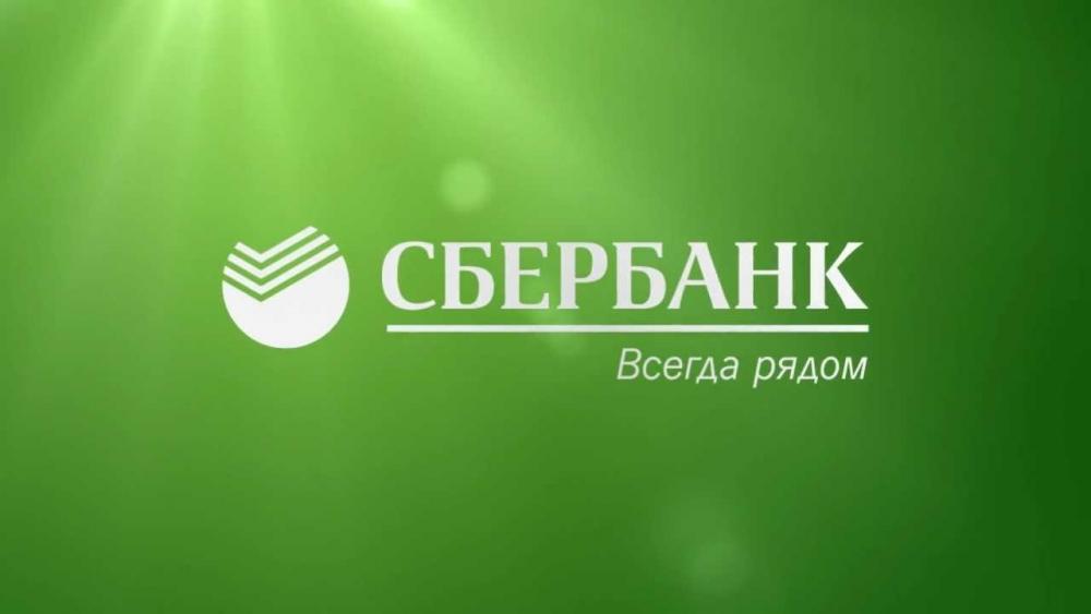 Сбербанк переводит ипотеку в онлайн