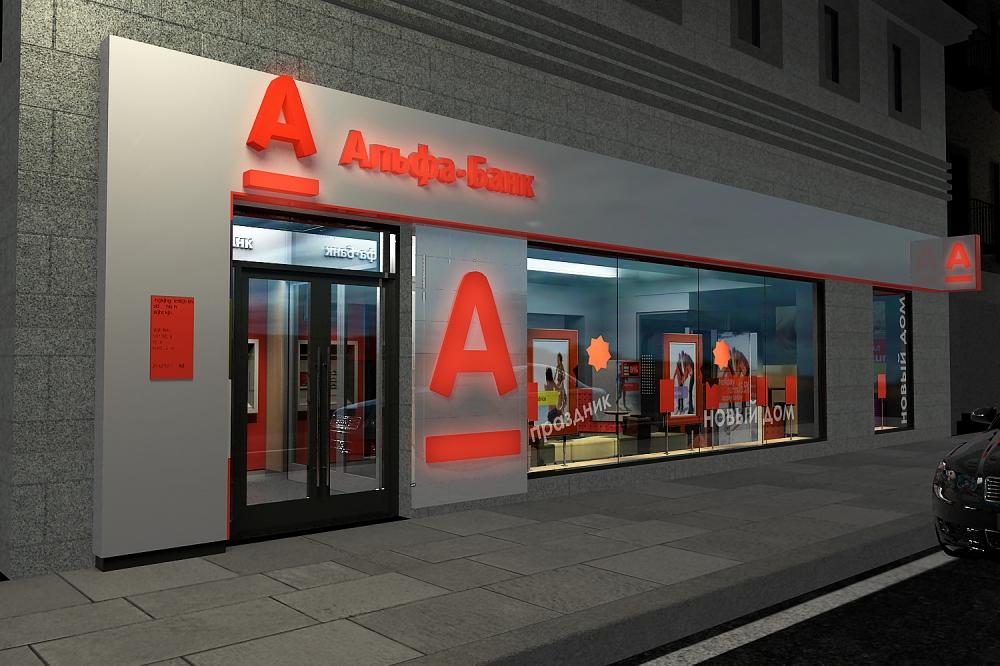 Рефинансировать ипотеку в Альфа-банке